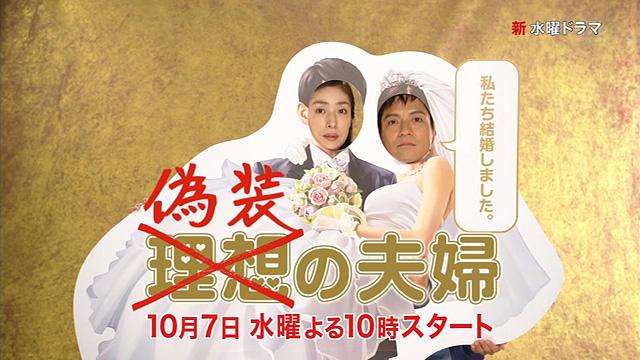 日テレ 天海祐希主演ドラマ「偽装の夫婦」 初回(第1話)