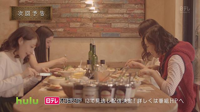 日テレ トリンドル玲奈主演ドラマ「いつかティファニーで朝食を」第2話