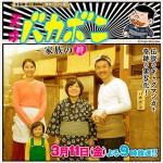 特別ドラマ企画「天才バカボン-~家族の絆」|日本テレビ