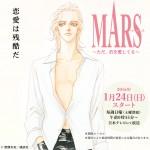 MARS~ただ、君を愛してる~|日本テレビ