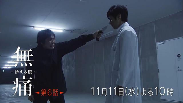 フジテレビ 西島秀俊主演ドラマ「無痛~診える眼~」第6話