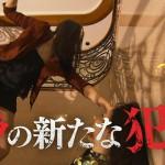 サイレーン-刑事×彼女×完全悪女-第3話