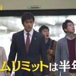 下町ロケット-第7話