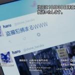 劇場霊からの招待状-第5話