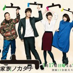 日曜劇場『家族ノカタチ』|TBSテレビ