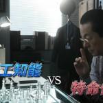 相棒 season14 第5話