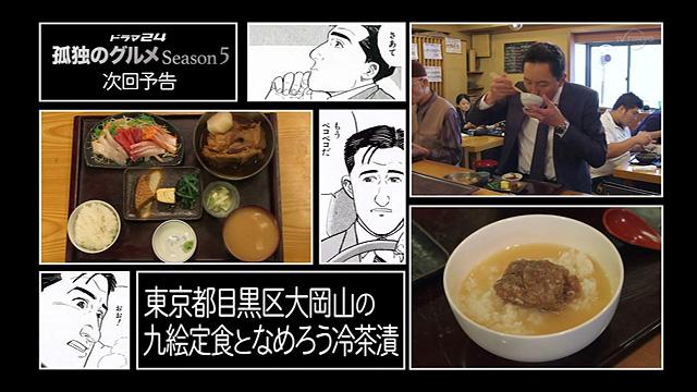 テレ東 松重豊主演ドラマ「孤独のグルメ Season5」第6話