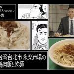 孤独のグルメSeason5-第5話