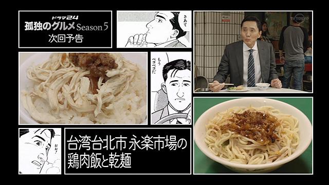 テレ東 松重豊主演ドラマ「孤独のグルメ Season5」第5話
