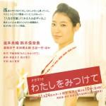 わたしをみつけて-I-NHK-ドラマ10