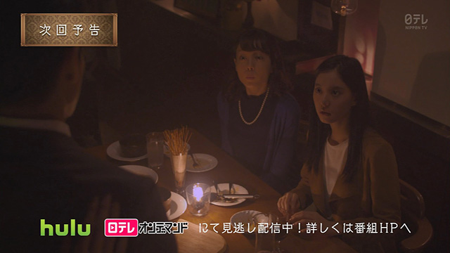 日テレ トリンドル玲奈主演ドラマ「いつかティファニーで朝食を」第6話