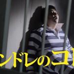 監獄学園―プリズンスクール―-第5話