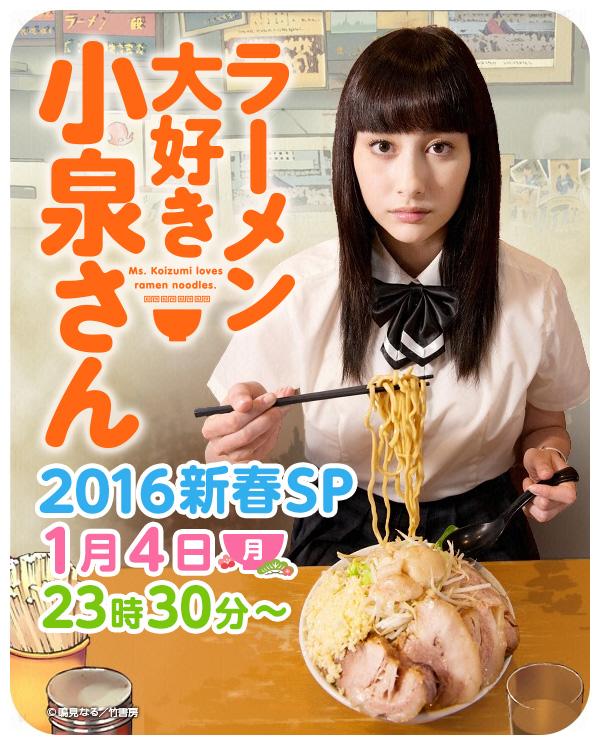 ラーメン大好き小泉さん 2016新春SP