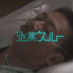 危篤スルー-第1話