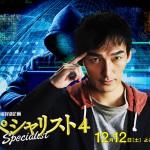 スペシャリスト4|テレビ朝日