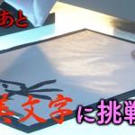 科捜研の女-第4話