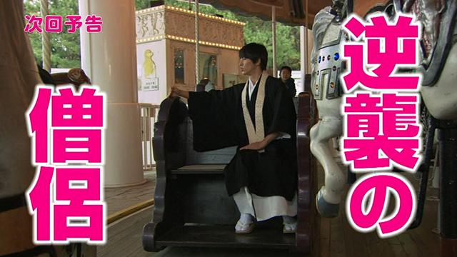 フジテレビ 石原さとみ&山下智久出演月9ドラマ「5→9~私に恋したお坊さん~」第5話