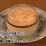孤独のグルメ-season5-第11話-05