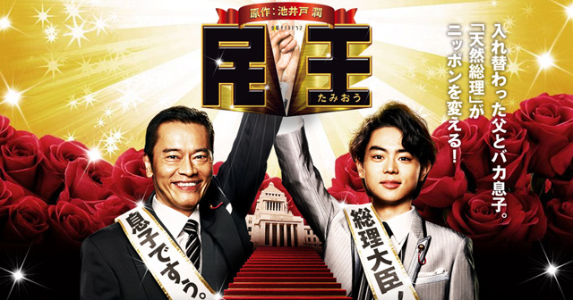 テレ朝金曜ナイトドラマ「民王」、「朝まで民王」と題し2016年元旦に放送決定!