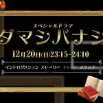 ダマシバナシ|日本テレビ