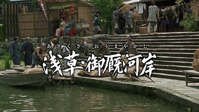 鬼平犯科帳 (中村吉右衛門)の画像 p1_14