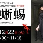 黒蜥蜴 ドラマスペシャル-江戸川乱歩生誕120周年没後50年記念-I-関西テレビ放送-カンテレ
