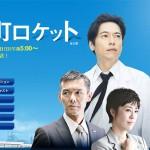 連続ドラマW「下町ロケット」|WOWOWオンライン