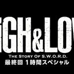 HiGH&LOW-最終回