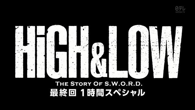 日テレ EXILE一族総出演ドラマ「HiGH&LOW」第9話・第10話(最終回)