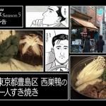 孤独のグルメ-season5-最終話