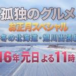 孤独のグルメ-Season5-最終回-10