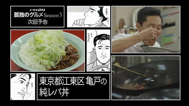 テレ東 松重豊主演ドラマ「孤独のグルメ Season5」第10話