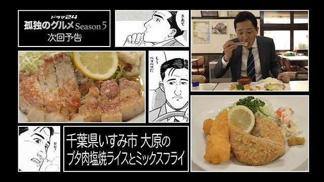 テレ東 松重豊主演ドラマ「孤独のグルメ Season5」第9話