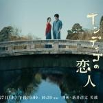 岡山発地域ドラマ「インディゴの恋人」|NHK岡山放送局