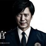 連続ドラマW 撃てない警官|WOWOW