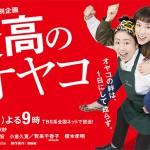 新春ドラマ特別企画-最高のオヤコ