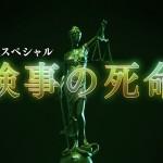 ドラマスペシャル-検事の死命