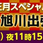 孤独のグルメ お正月スペシャル 真冬の北海道・旭川出張編