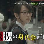 ヒガンバナ~警視庁捜査七課~ 第2話