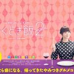 ドラマ「女くどき飯 Season2」