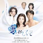 NHKドラマ10-愛おしくて