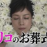 科捜研の女-第11話