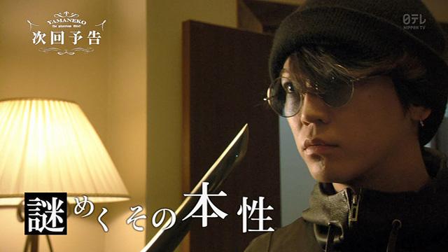 怪盗 山猫 第2話 感想 【日テレ KAT-TUN・亀梨和也主演ドラマ】