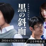 ドラマスペシャル 黒の斜面|テレビ朝日