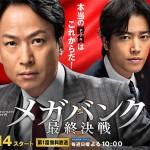 連続ドラマW メガバンク最終決戦|WOWOW