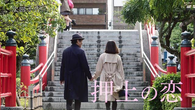 東京センチメンタル 第2話 感想 【テレ東 吉田鋼太郎主演ドラマ】