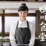 鴨川食堂-I-NHK-プレミアムドラマ