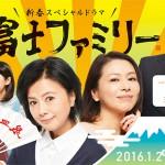 NHK新春スペシャルドラマ 富士ファミリー