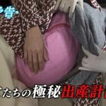 科捜研の女-第9話