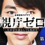 警視庁ゼロ係-第1話